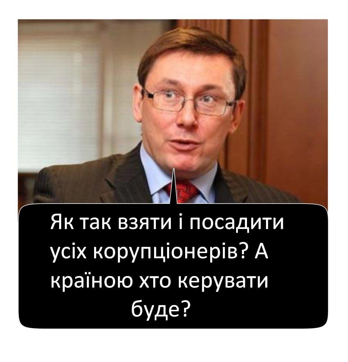 """""""Хотів би спростувати запущений прес-службою НАБУ міф про війну між ГПУ та антикорупційним бюро"""", - Луценко - Цензор.НЕТ 8328"""