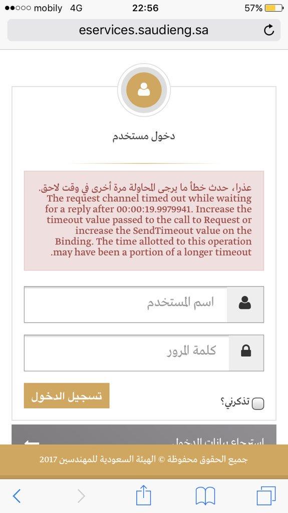 الهيئة السعودية للمهندسين On Twitter الهيئة السعودية للمهندسين
