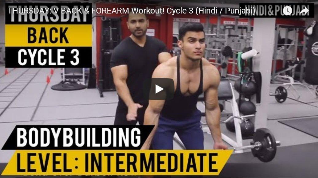 THURSDAY: V BACK &amp; FOREARM Workout! Cycle 3 #fitness #fitspo #fitfam #desi #india #bollywood #back #gains #gym #fit  https://www. youtube.com/watch?v=iEbdjW OBOY8 &nbsp; … <br>http://pic.twitter.com/dr8tNKbM7e