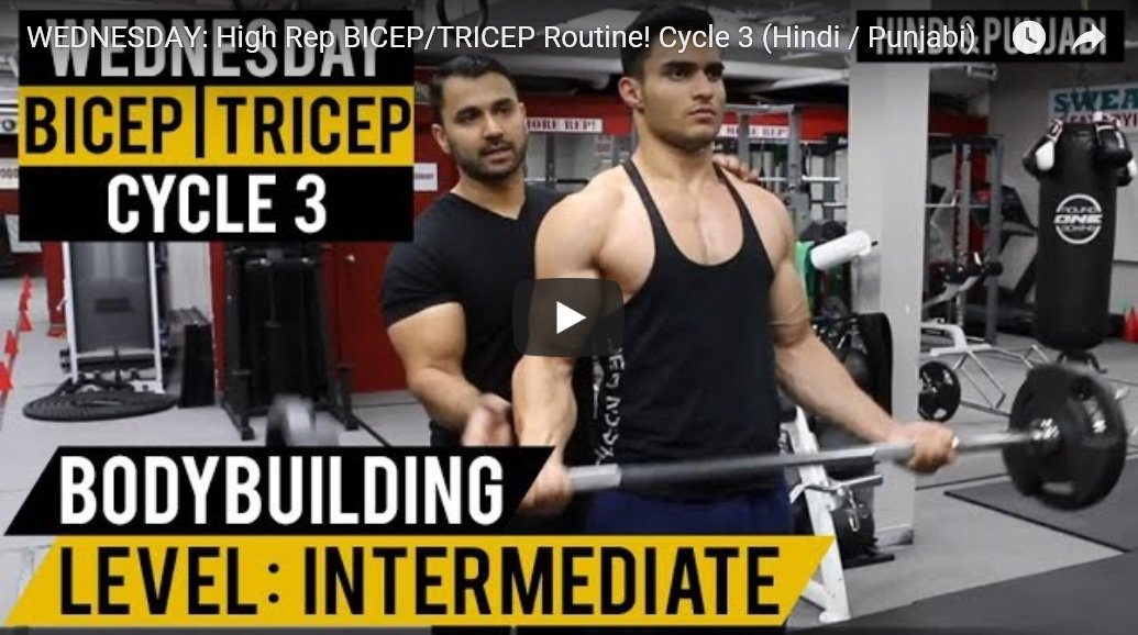 WEDNESDAY: High Rep BICEP/TRICEP Routine! Cycle 3 #fitness #fitspo #fit #bicep #arms #india #bollywood #gains #gym  https://www. youtube.com/watch?v=mmjN67 TGOBI &nbsp; … <br>http://pic.twitter.com/R1S8ygb0BX
