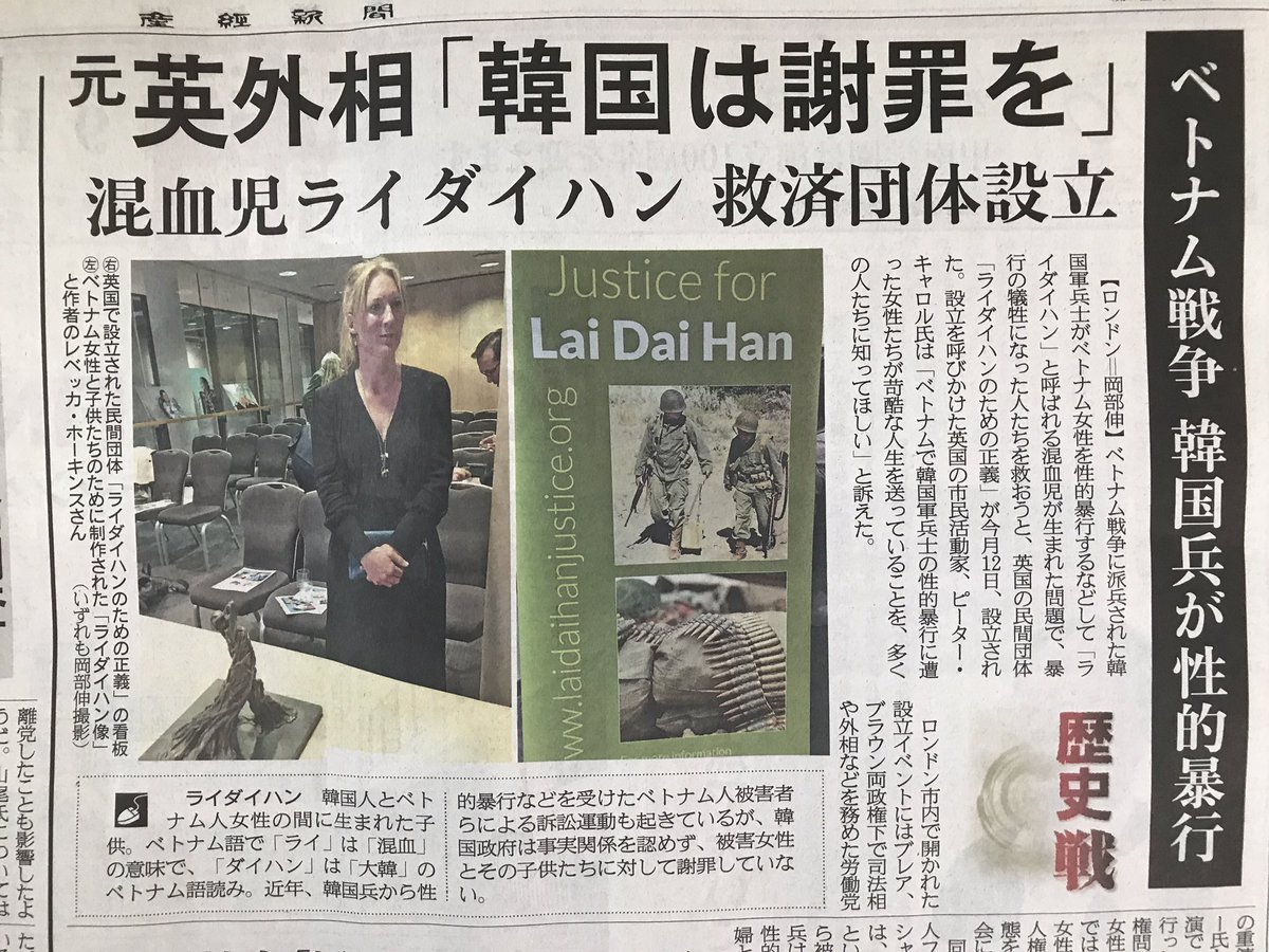 ベトナム戦争での韓国兵の悪行が白日の下に晒されることとなった。 不都合な真実については国民に知らせてこなかった韓国。 今日本でも、韓国にとって都合の悪い真実は、日本のマスコミによって封印される。 この事実をどこの新聞社、テレビ局が伝えるか国民は見ている。 産経新聞!あなたは凄い!
