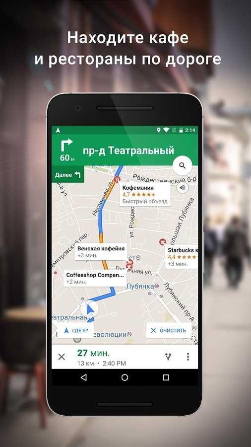 Карты скачать бесплатно андроид