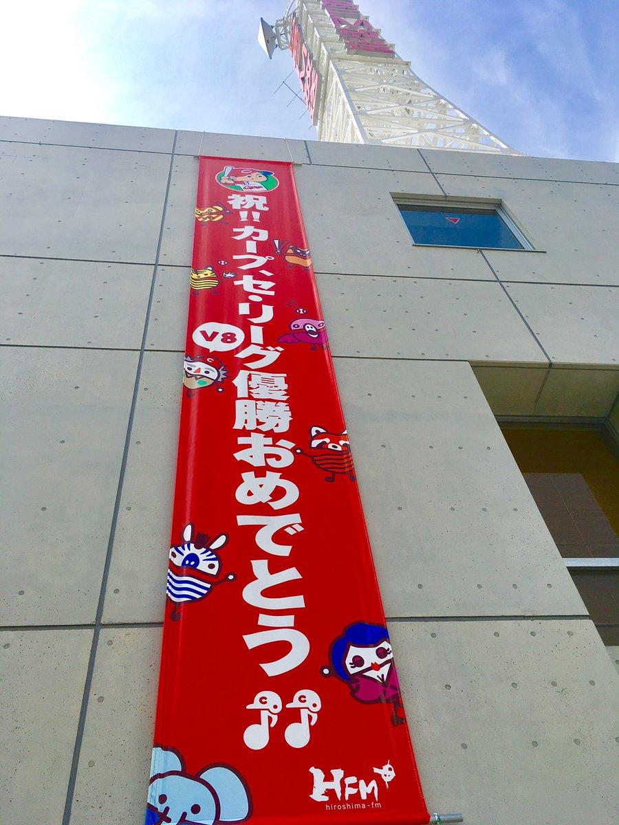 今日のHFMはカープお祝いモード一色つぼ👀‼️ どうぶつさんたちもお祝いしてくれているつぼ🍔 #広島FM #カープ優勝 https://t....