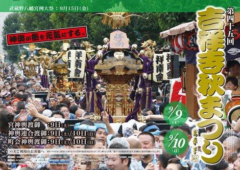 【吉祥寺秋祭り】上京して初お祭り。―社員の休日― qspr.nndo.jp/?p=709