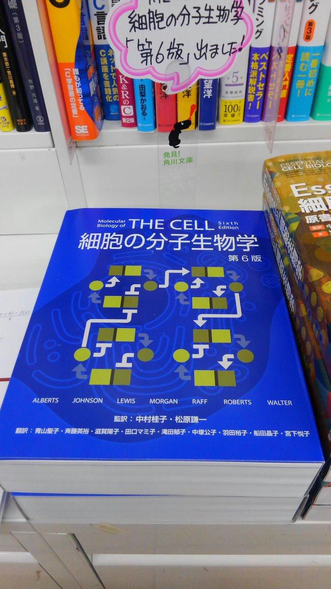 細胞の分子生物学 hashtag on Twitter