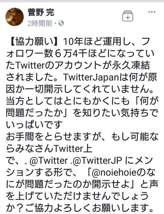 268b0dc1e7bb ノイホイこと菅野完氏、Twitterアカウントが永久凍結される。怒りと嘆き ...