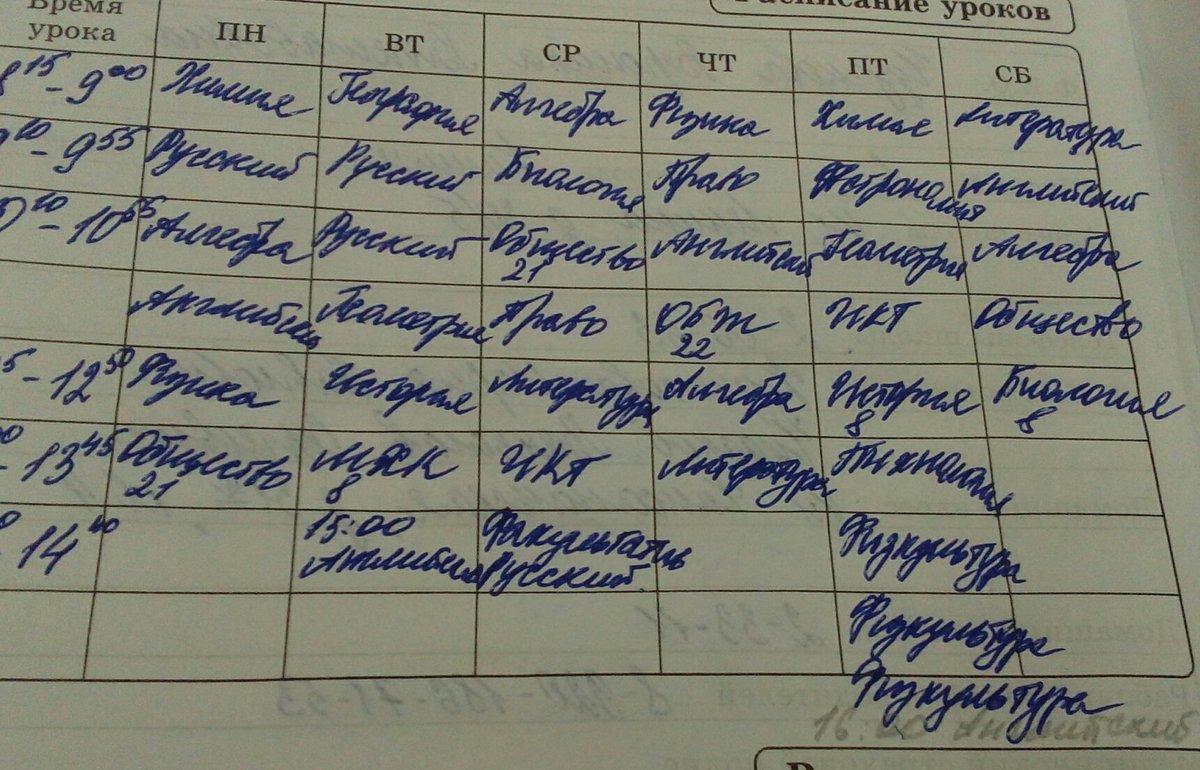 Расписание уроков шаблон раскраска
