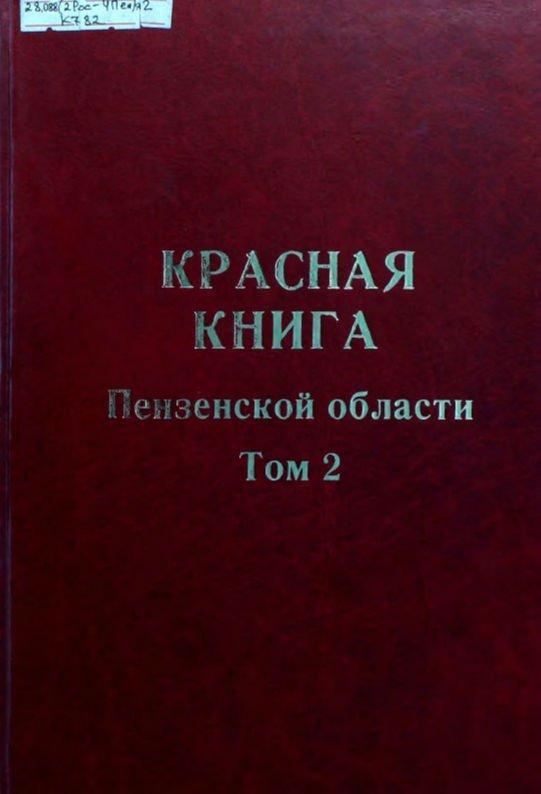 Красная книга животные барсук доклад
