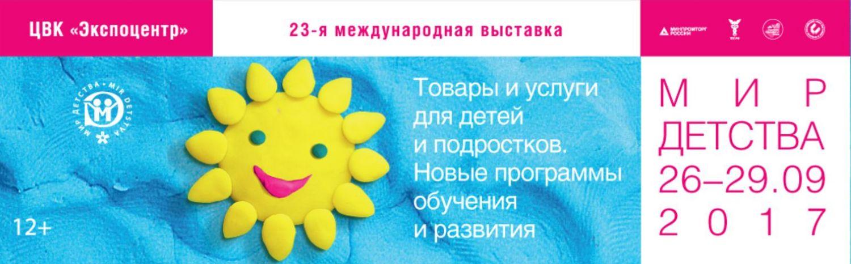 Ооо компания мир детства сайт практическая работа создание сайта компании