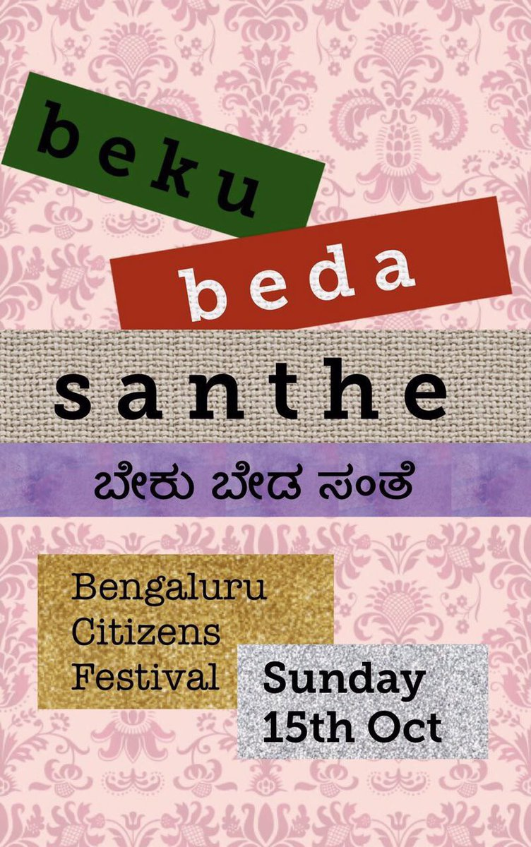 CfB req org/RWA workin 4 btrmnt of Blr to be part of #BekuBedaSanthe as co-hosts along @citizensforblr Pls fill in