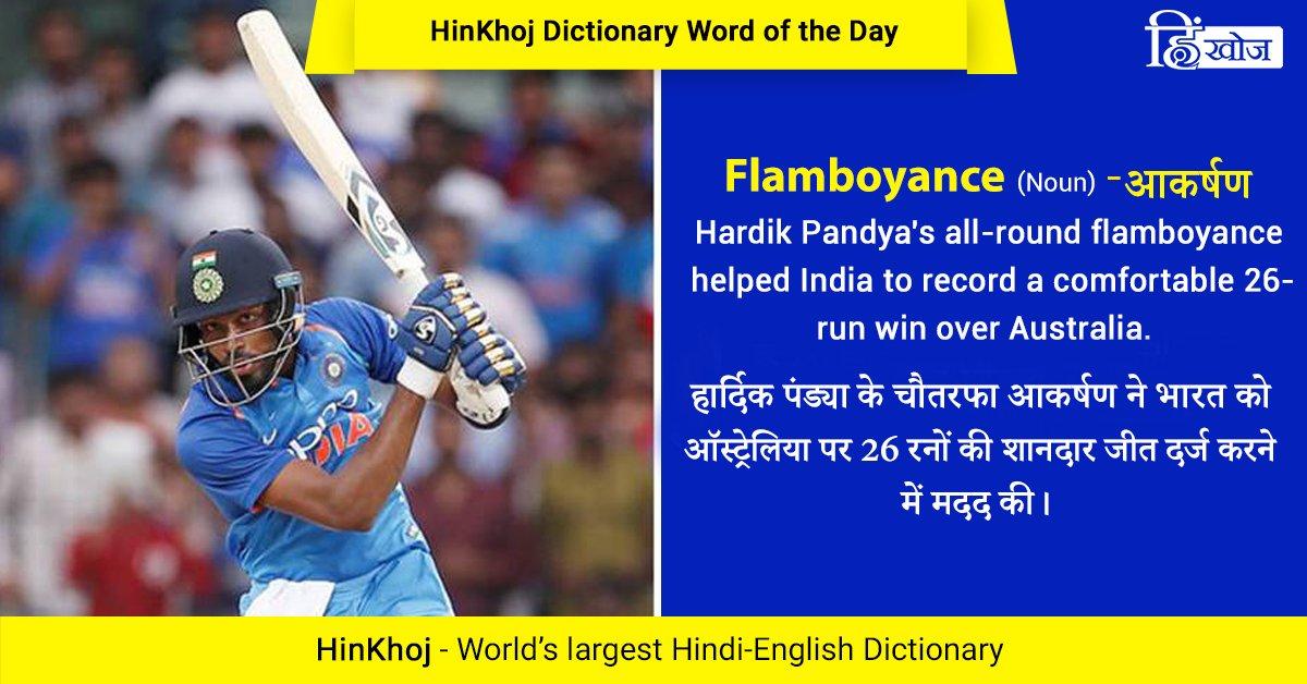 hinkhoj dictionary for pc