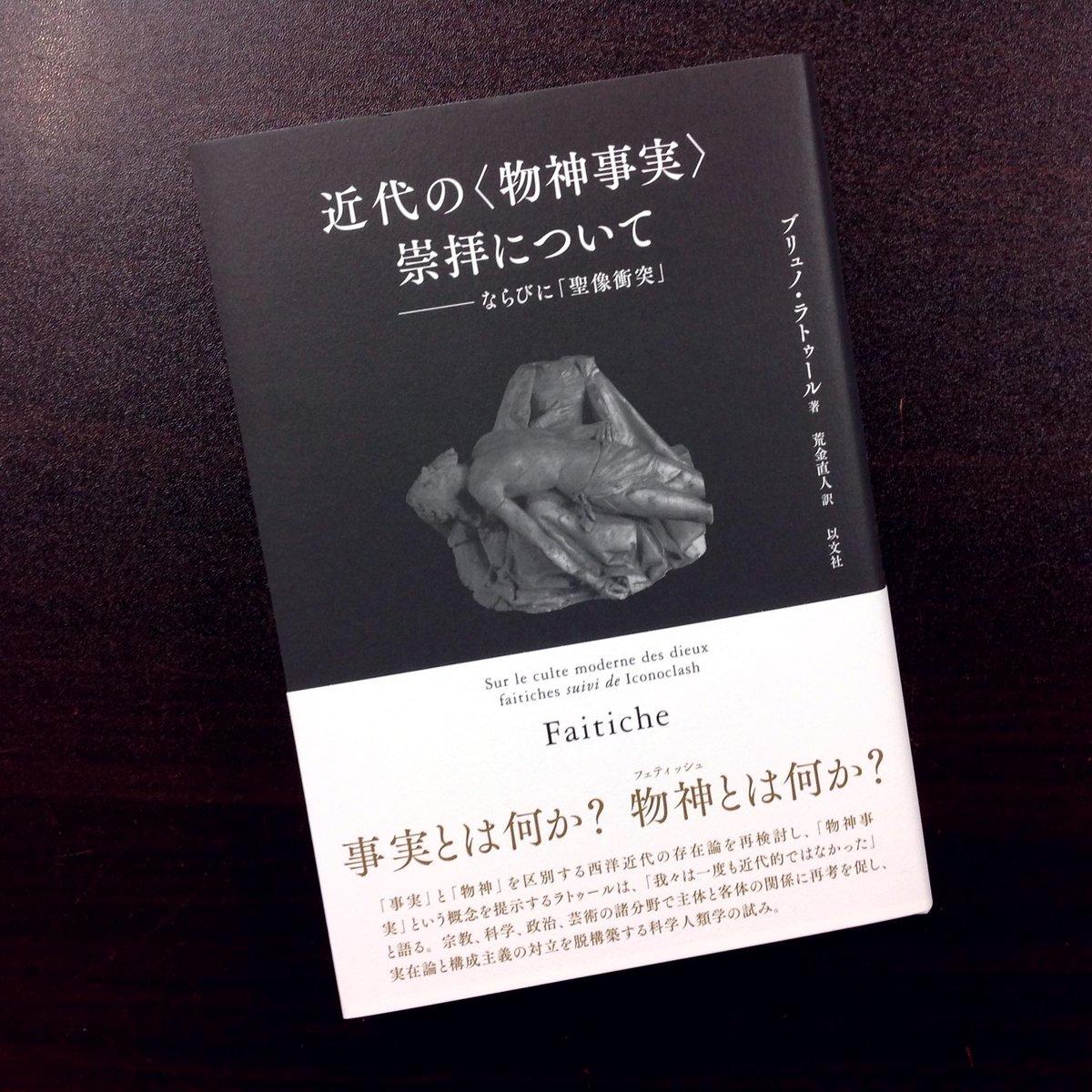 """青山ブックセンター本店 on Twitter: """"ブリュノ・ラトゥール 荒金直人 ..."""