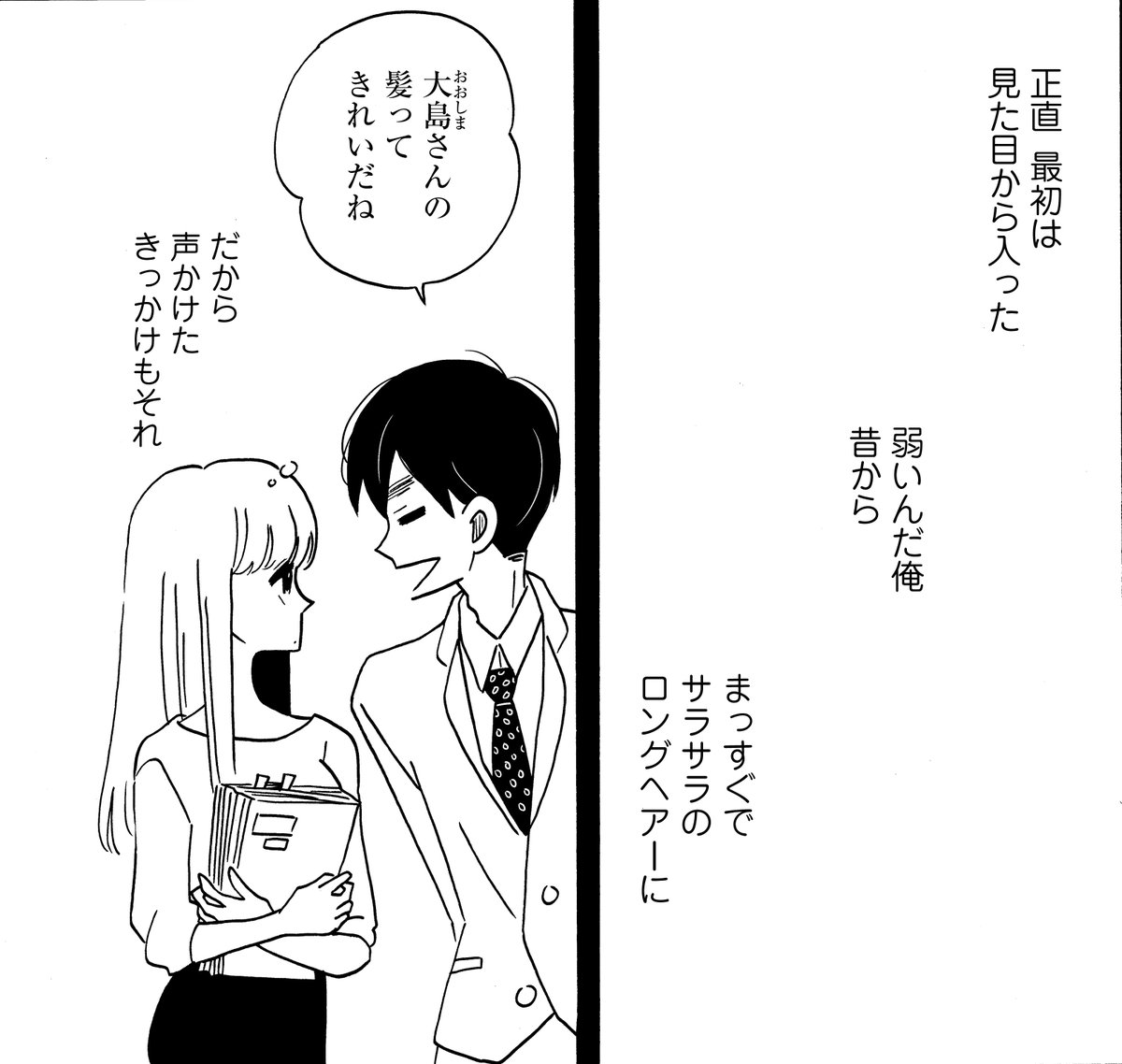 """凪のお暇」公式 on Twitter: """"「..."""