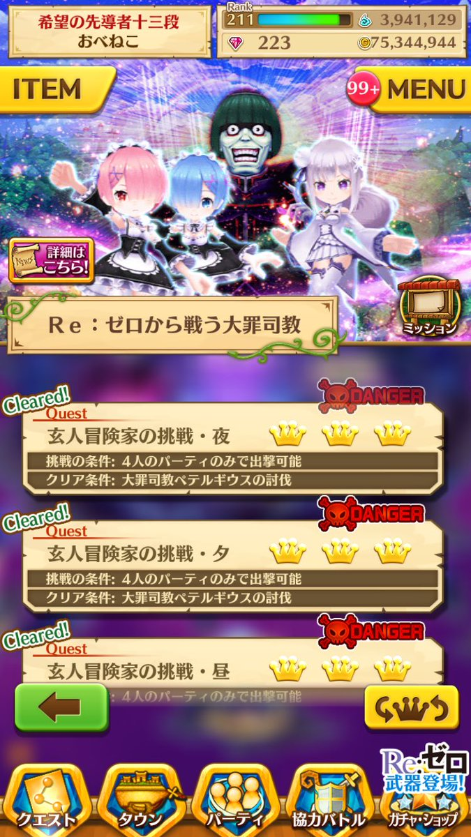 【白猫】リゼロコラボイベント『Re:ゼロから戦う大罪司教』開催!総力バトルモードで「再起のルーン」を集めてBGMを入手しよう!【プロジェクト】