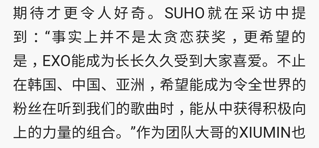 Suho: We don\'t exactly crave awards, more than that, we wish EXO can receive love for a long long time.