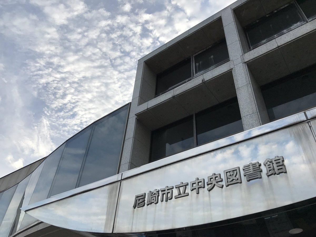 尼崎市立中央図書館