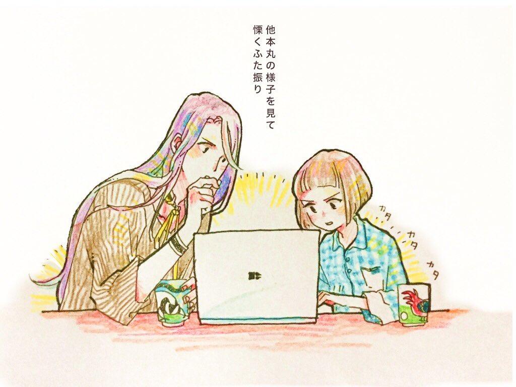 前田「…よその長谷部さんがエライことになってますよ…」 蜂須賀「…長谷部ってそういう星の下に生まれてるんだろうね……」
