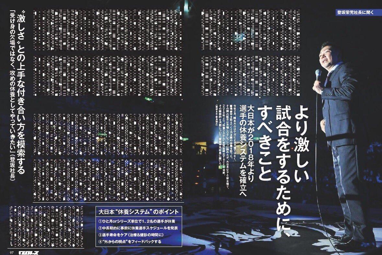 【メディア情報】 週刊プロレスNo1923号 2018年より確立される選手'休養...