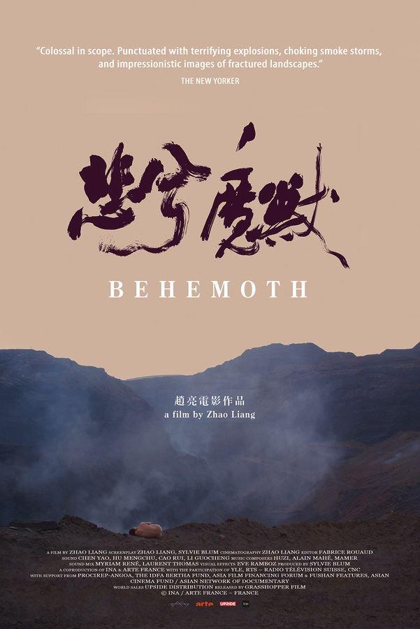 Daily Movie Poster: Behemoth (2015)🎥https://t.co/vukE6Yi10a #TravelTue...