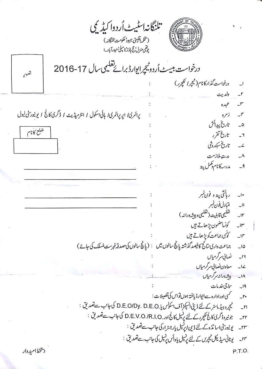 #TS #UrduAcademy  #Invites  #Applications From #Teachers For #BestUrduTeacherAward  2016-2017. #LastDateForApply : 05-10-2017. #AllTheBest<br>http://pic.twitter.com/fosAevbgRp