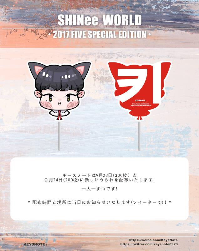 #기범 #key #샤이니키 #キー giving out for osaka,please notice our update <br>http://pic.twitter.com/MOTlWyTp5z