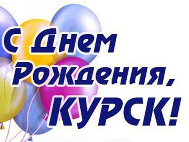 Рисунок смешной, открытка ко дню города курска