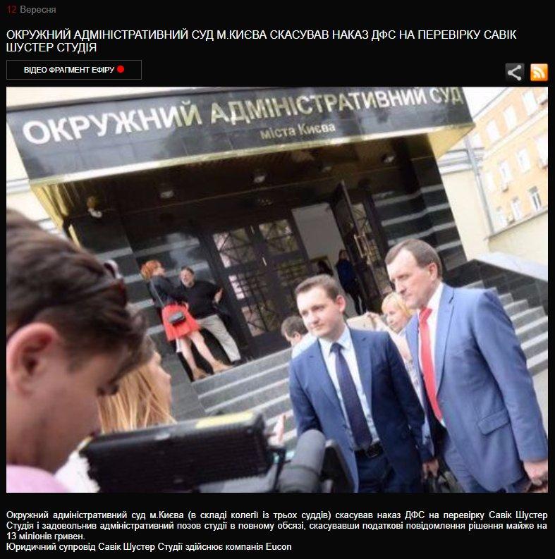 """Полиция открыла еще одно уголовное производство из-за столкновений под Ильичевским судом в """"деле 2 мая"""" - Цензор.НЕТ 5618"""
