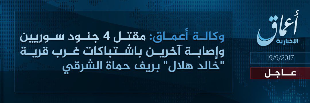 #Amaq: #ISIS killed 4 #SAA soldiers and wounded several others in clashes west of &quot;Khaled Hilal&quot; village. Eastern #Hama countryside, #Syria. <br>http://pic.twitter.com/Y5946spOOO
