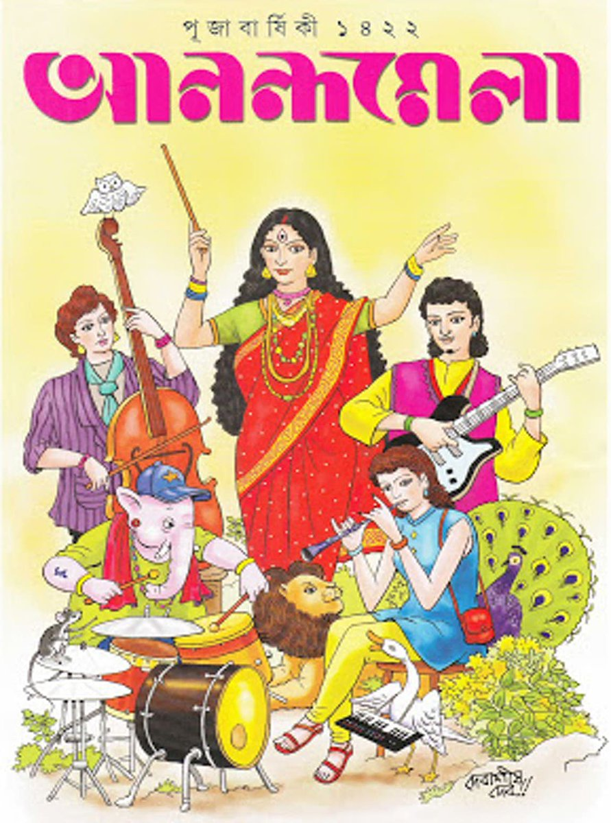 In this cartoon, Our Durga is shown being shown as a conductor and her kids as musicians. #DurgaPuja4All