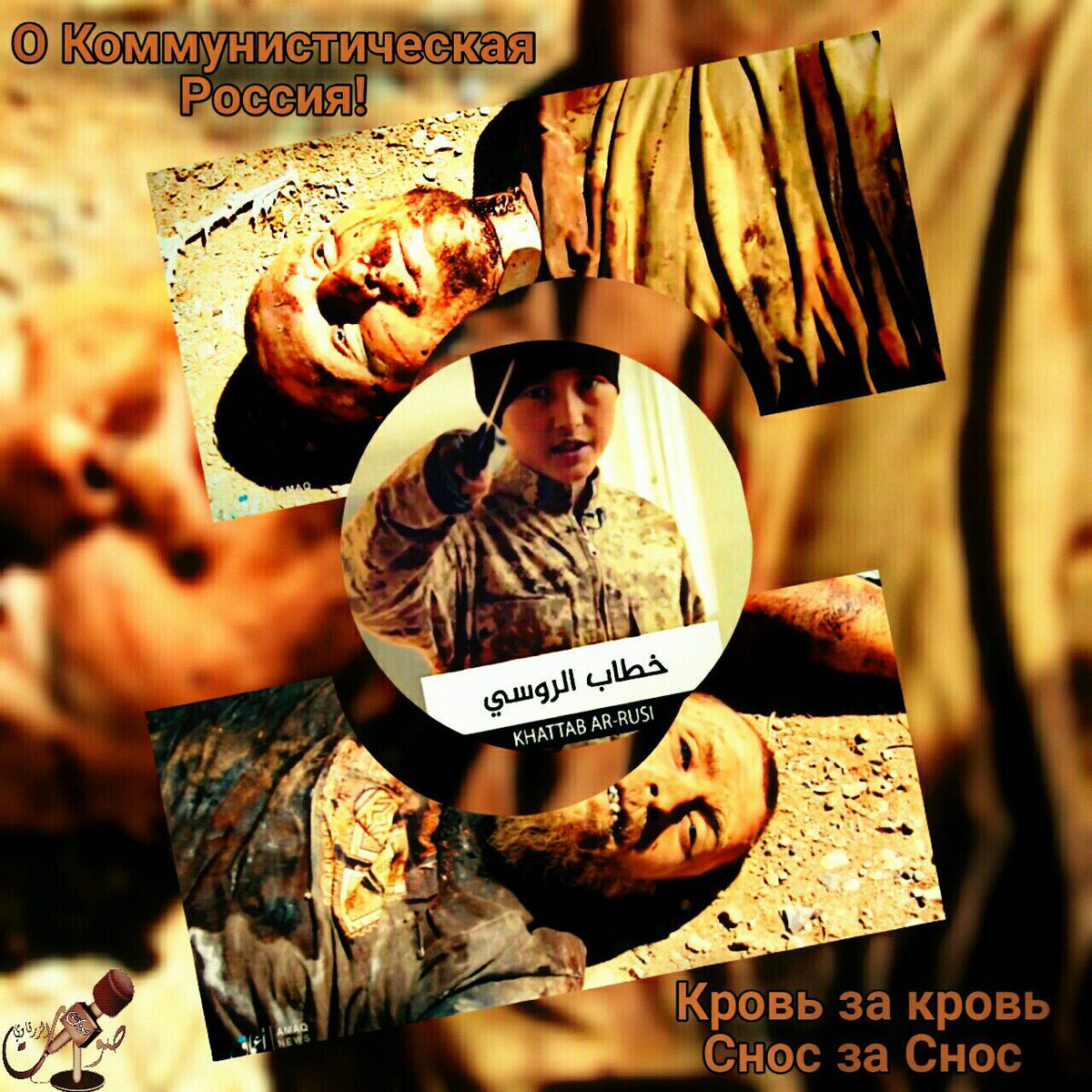And while #Amaq proudly show images of dead Russian soldiers just now, supporters quickly share national based UG propaganda with it <br>http://pic.twitter.com/M6QRd75ARo