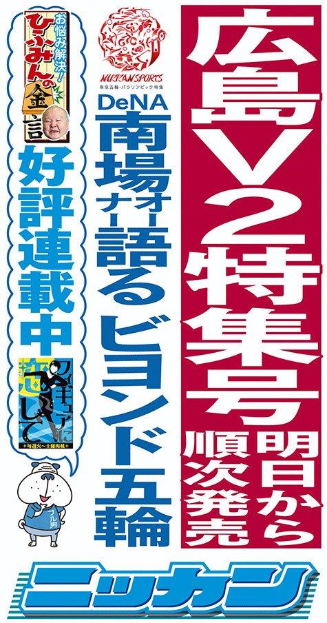日刊スポーツ9月20日付紙面(東京最終版)の紹介POPです。今日もワクワク情報満載!ご期待ください https://t.co/osIDWDD1iS
