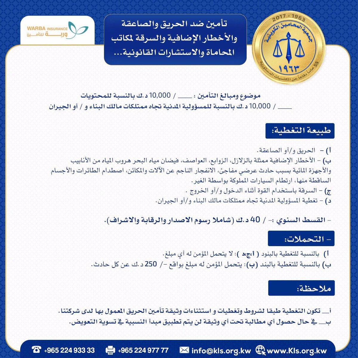 تعلن جمعية المحامين الكويتية عن خدمة التأمين لمكاتب المحاماة ضد الأضرار و الأخطار .. يبدأ التسجيل من الأحد 24-9pic.twitter.com/mtOy8mLM4u