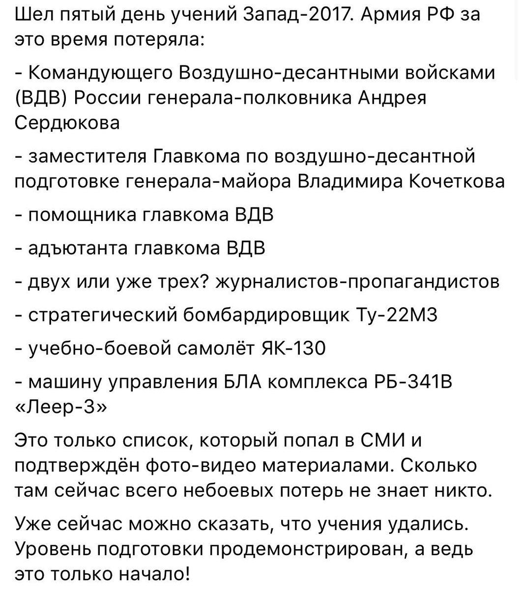 Россия планирует военные шаги против Беларуси, если политическая ситуация там изменится, - глава Сил обороны Эстонии - Цензор.НЕТ 3183