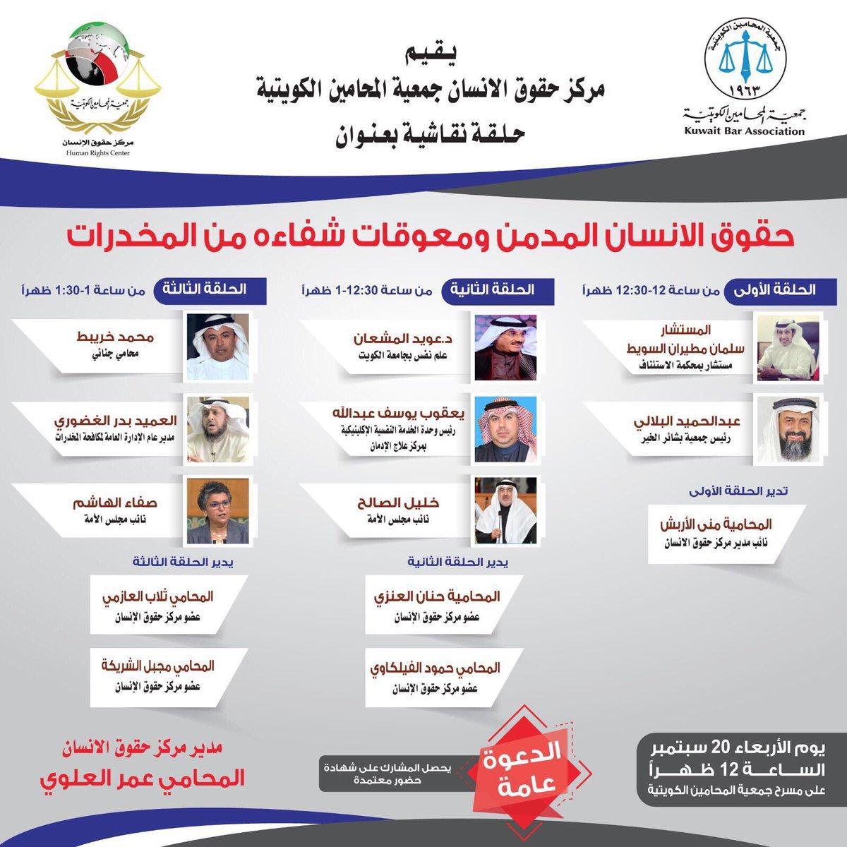 غداً الحلقه النقاشيه #جمعية_المحامين_الكويتيهpic.twitter.com/u9FRVqEC7A