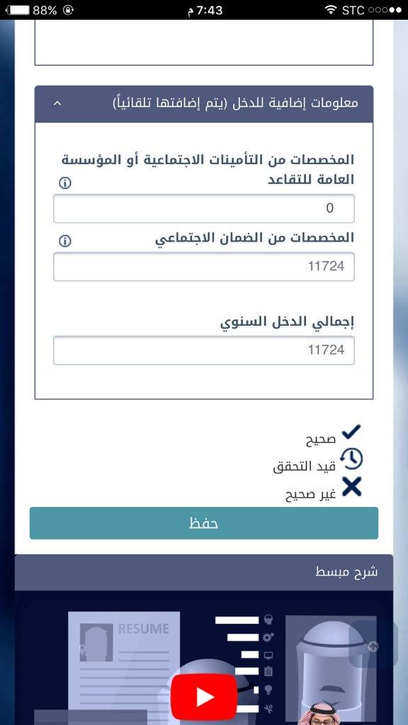 Uzivatel حل مشاكل حافز و طاقات Na Twitteru تماما