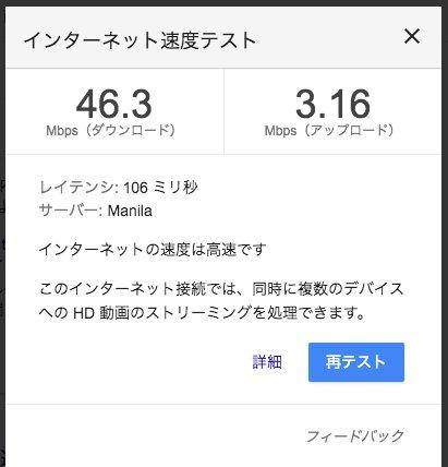 ホントだ。Google で「スピードテスト」って検索したらその場でテストできる。 https://t.co/mPHkUAW8Gu