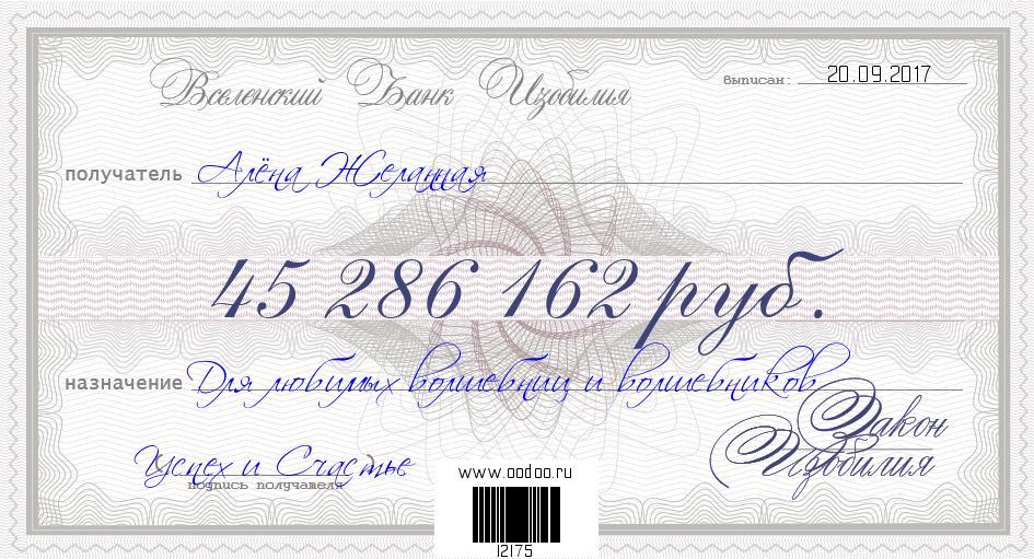 Фнаф, открытка чек