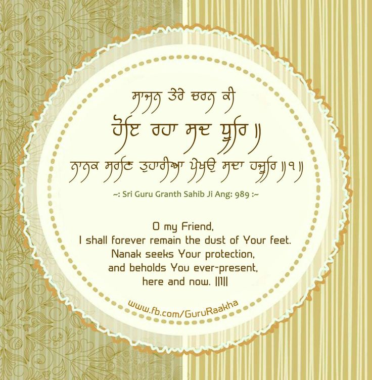 Sukhmani Sahib Path Invitation Cards Templates Best Custom