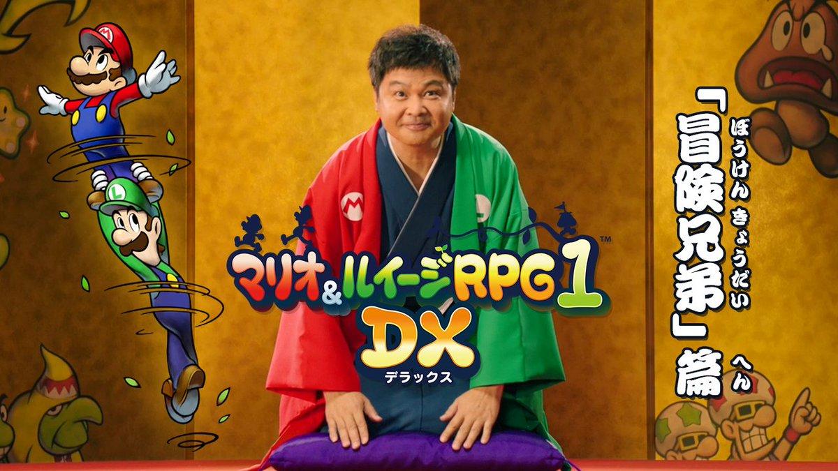 [任天堂HP]『マリオ&ルイージRPG1 DX』のページを更新しました。TVCM3種とWeb限定版のCM動画を掲載しています。