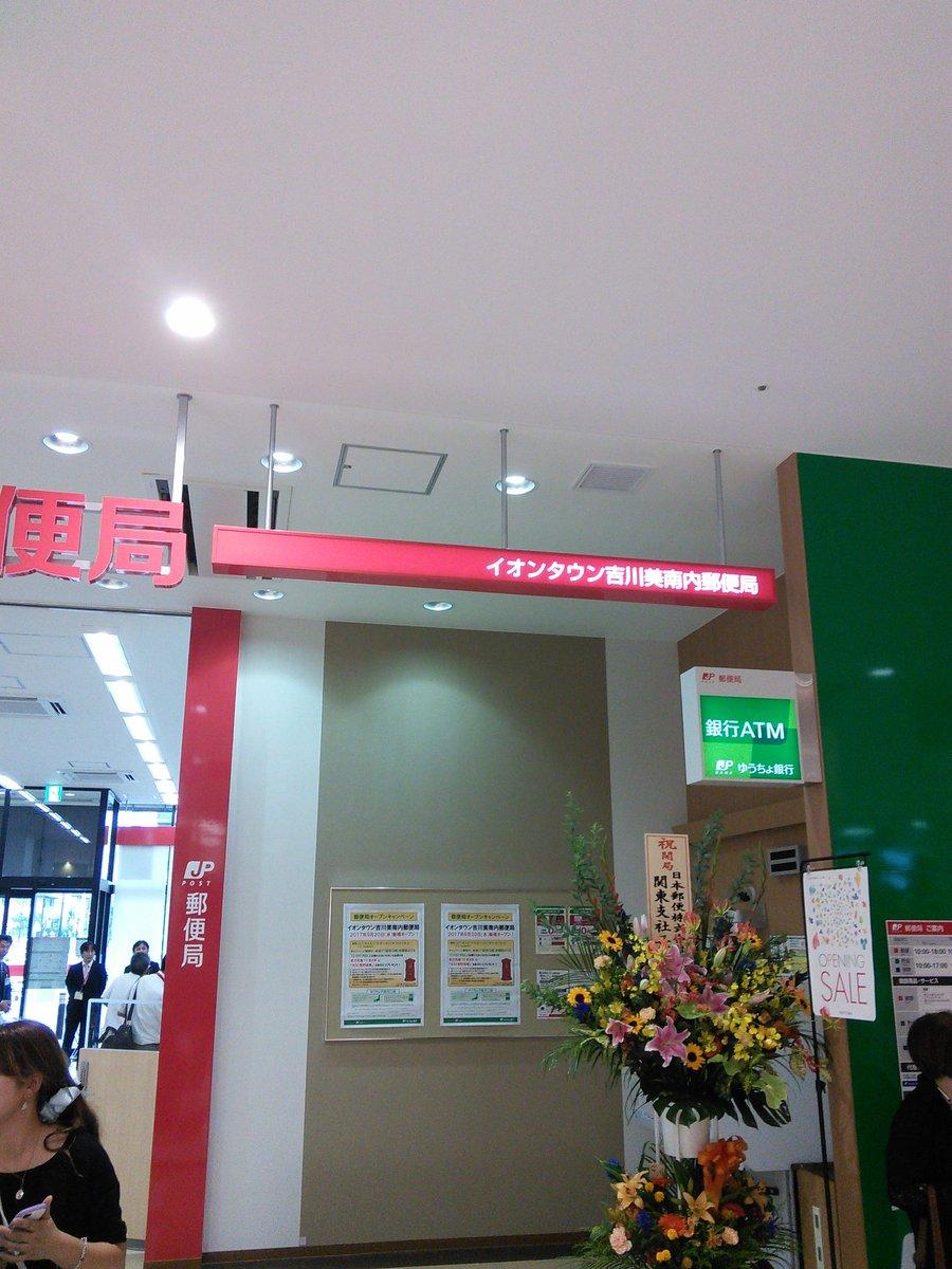 吉川 美南 郵便 局