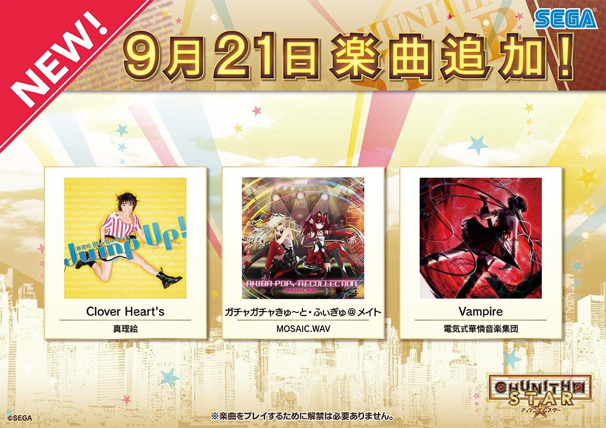 【9/21(木) 「POPS&ANIME」に新曲追加&「魔法少女まどか☆マギカ」のイベントが復活!】開発陣『イチ押し』の楽曲たちが登場!イベントでは、新たに称号や2種類のネームプレートがゲットできるよ! #チュウニズムSTAR chunithm.sega.jp/player/news/17…