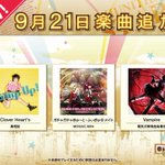 【9/21(木) 「POPS&ANIME」に新曲追加&「魔法少女まどか☆マギカ」のイベントが復活!】…