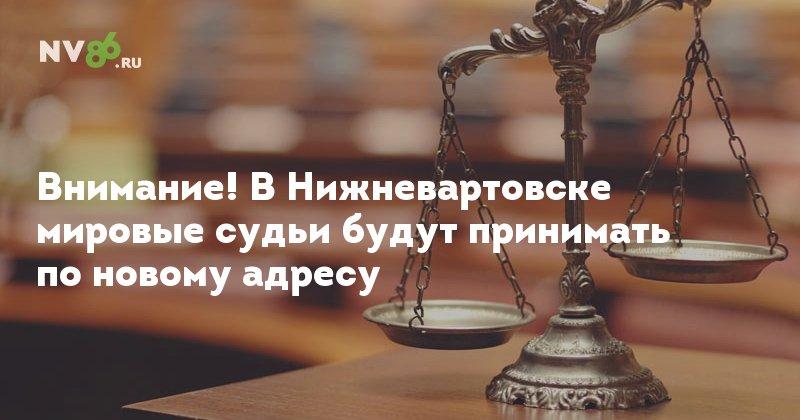мировые судьи центрального округа г краснодара