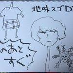 「地味にスゴイ!DX」今夜9時!お楽しみに! #幸人 pic.twitter.com/dKtayT2…
