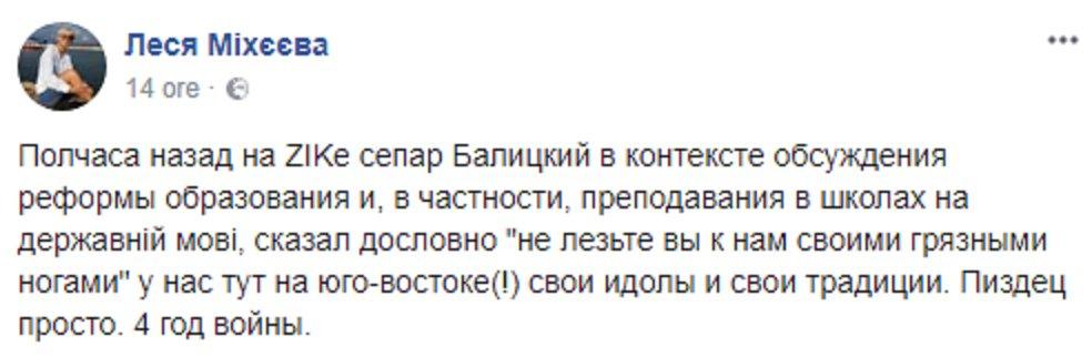 """Синютка о Садовом: """"Мне его жаль как человека, потому что он стал заложником многих вещей, которые, возможно, он второй раз никогда не повторил бы"""" - Цензор.НЕТ 9080"""