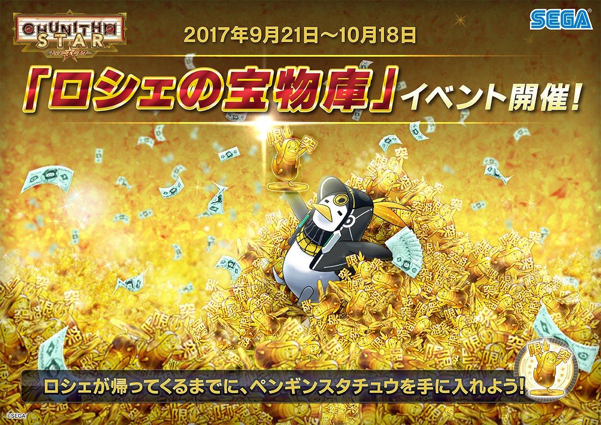 【9/21(木) 「ロシェの宝物庫」イベントを開催!】 ペンギンのロシェに案内された洞窟で、たくさんの『お宝』を手に入れよう! ※非常に長いマップとなっていますので、余裕のある方のみ挑戦してみてくださいね! #チュウニズムSTAR chunithm.sega.jp/player/news/17…