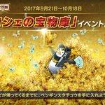 【9/21(木) 「ロシェの宝物庫」イベントを開催!】 ペンギンのロシェに案内された洞窟で、たくさん…
