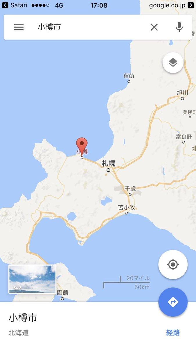 @sousukemakimaki わお...wwww 小樽ってどこやってなって調べたよ 美味しいもんでも買って帰りましょう( ˘ω˘ )