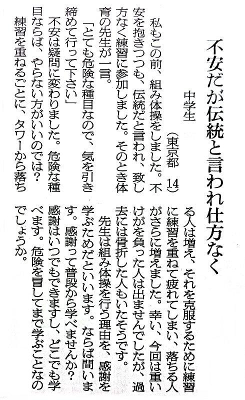 中学生の子の投稿が正論すぎる。 「先生は組み体操を行う理由を、感謝を学ぶためだといいます。ならば問います。感謝って普段から学べませんか?」(朝日新聞9/20)