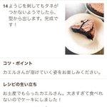USJで買ったカエルチョコ食べずら過ぎてお菓子にしようと思って調べたらヤベェの出てきたwww pic.twitter.com/svMMKiuZm9